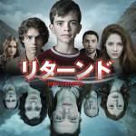 全世界で話題沸騰の海外ドラマ、ついに日本初上陸!『リターンド/RETURNED』3月23日にDVDリリース!