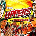 PSVita『UPPERS(アッパーズ)』ボルテージMAXのフルボッコ系モテモテアクションがいち早く楽しめる体験版が本日より無料で配信開始!