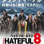 映画『ヘイトフル・エイト』 ヘイトフルな監督8名からの絶賛コメントが到着!