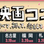 【映画×街コン】第3回「映画コン」5 大都市で開催決定!コトブキツカサの映画心理分析マッチング付!