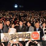 映画『珍遊記』がついに公開!初日舞台挨拶に松山ケンイチ、倉科カナ、溝端淳平ら超豪華メンバーが登壇!