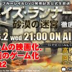 【ニコ生公式】『メイズランナー2:砂漠の迷宮』発売記念 「ゲームの映画化、映画のゲーム化 Part2」放送決定!