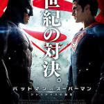 『バットマン vs スーパーマン ジャスティスの誕生』スーパーヒーロー映画 歴代NO.1!各記録を塗り替える、大ヒットスタート!
