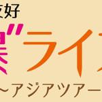 桃井はるこ、米倉千尋、大島はるな、ゆう十、超豪華出演陣で贈る日中交友オタクイベントが4月17日に開催!