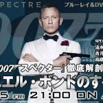 【ニコ生公式】「『007 スペクター』徹底解剖!ダニエル・ボンドのすべて」放送決定!