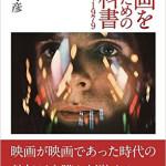 知られざる娯楽産業としての映画史に迫る『映画を知るための教科書 1912−1979』が発売中!