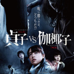 2大ホラーキャラが世紀の最恐対決!映画『貞子vs伽椰子』予告編&ポスター解禁!