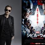 マーベル最新作『シビル・ウォー/キャプテン・アメリカ』、EXILE ATSUSHIの「いつかきっと…」が日本版イメージソングに決定!