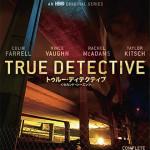 映画&海外ドラマライター平口雅世が語る『TRUE DETECTIVE/トゥルー・ディテクティブ<セカンド・シーズン>』の魅力とは?
