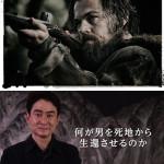 『レヴェナント:蘇えりし者』 アルピニスト野口健が本作を分析する特別映像公開!