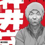 押井守原作のディープな魅力を堪能するイベント『押井守映画祭2016 第二夜』開催決定!