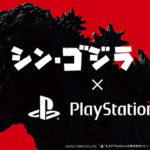 PlayStation VR向け映画『シン・ゴジラ』スペシャルデモコンテンツ配信決定!
