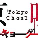 累計1800万部突破の超人気コミックス『東京喰種トーキョーグール』が実写映画化決定!