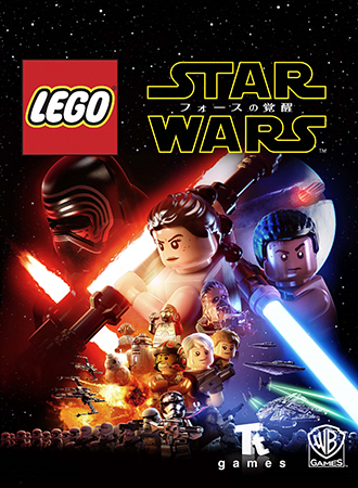 LEGOフォースの覚醒