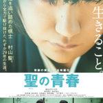 伝説の棋士・村山聖が松山ケンイチで蘇る!映画『聖の青春』 特報映像・ポスタービジュアル到着&公開日決定!