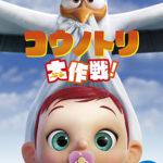 ピクサー作品を手掛けてきたダグ・スウィートランドが贈る『コウノトリ大作戦』日本公開決定!