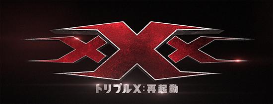 トリプルX再起動ロゴ