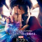 マーベル最新作『ドクター・ストレンジ』2017年1月27日(金)に公開決定!