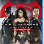 『バットマン vs スーパーマン ジャスティスの誕生』 約30分の未公開シーンを追加したアルティメット・エディションの内容が明らかに!