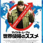マイケル・ムーア衝撃の最新作『マイケル・ムーアの世界侵略のススメ』のブルーレイ・DVDの発売が決定!