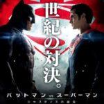 ゲオ「#DC スーパーヒ―ロー Twitter キャンペーン」を実施!抽選で等身大バットマン・スーパーマンのフィギアが当たる!