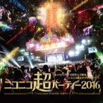 牛沢、茸、齊藤陽介プロデューサーら出演『ドラゴンクエストX in ニコニコ超パーティー2016』今年も実施決定!