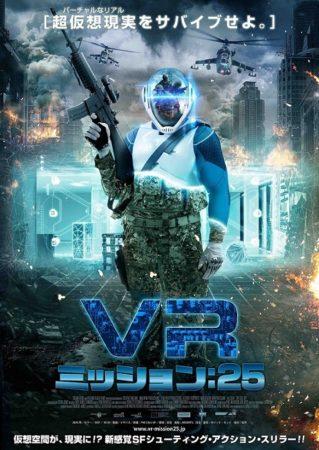 VR ポスター