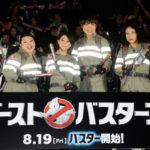 『ゴーストバスターズ』日本語吹き替え版3D特別上映会イベント実施!