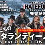 【ニコ生公式】映画『ヘイトフル・エイト』ブルーレイ&DVD発売記念「オレたちのタランティーノ祭」開催決定!
