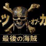 シリーズ最新作『パイレーツ・オブ・カリビアン/最後の海賊』、2017年に日本公開!