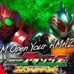 『仮面ライダーアマゾンズ』一夜限りのプレミアムイベント開催決定!