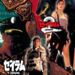 『ゼイラム』『ゼイラム2』がHDリマスターで初Blu-ray化!「ゼイラム&ゼイラム2 Blu-ray BOX」発売決定!