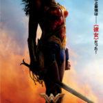 プリンセスにして地球最高の強さと美しさを備えた美女戦士『ワンダーウーマン』が2017年夏に日本公開決定!
