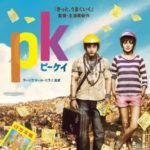 【プレゼント】映画『PK』一般試写会 10組20名様