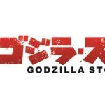 ゴジラ史上初となるオフィシャルECサイト「ゴジラ・ストア」オープン決定!