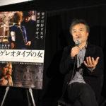 【第29回東京国際映画祭】黒沢清監督、『ダゲレオタイプの女』 トークショーで自身の死生観について語る