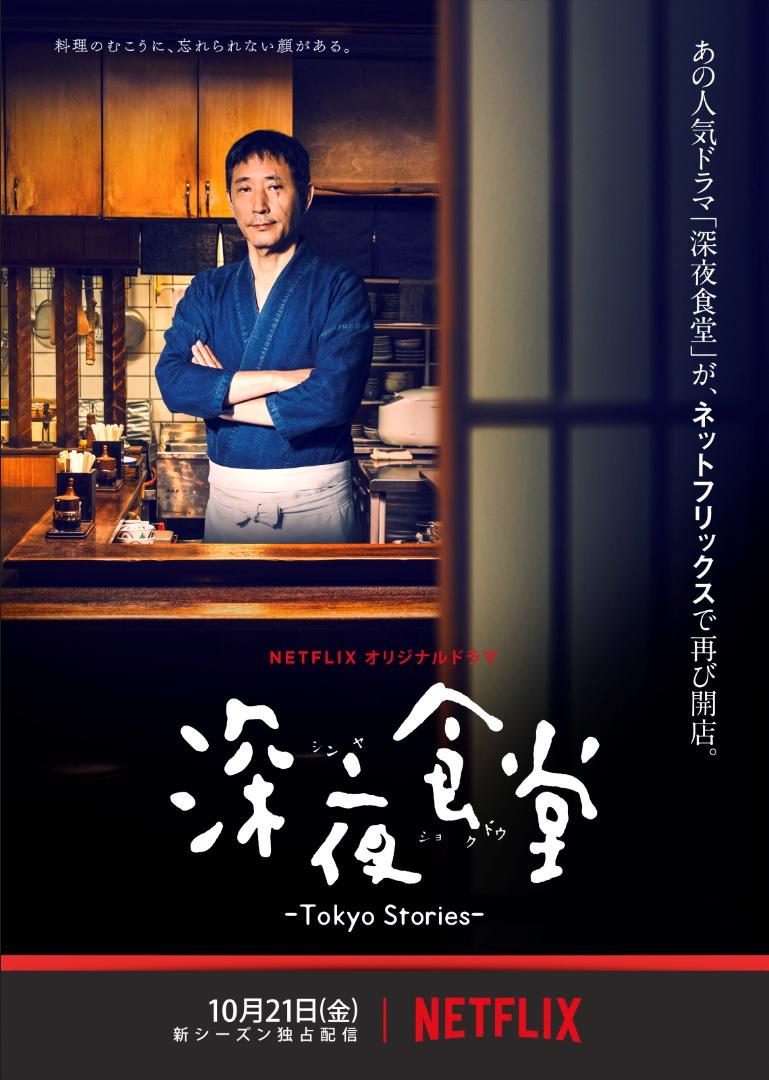 Netflixドラマ「深夜食堂」