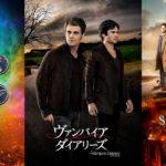 人気WB海外TVシリーズ3作品!どこよりも早く最新シーズンの配信がスタート!