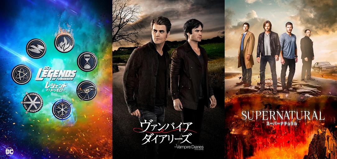 WB海外TVシリーズ3作品