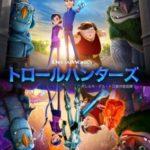 ギレルモ・デル・トロ監督のオリジナル新作アニメ『トロールハンターズ』がNetflixで12月23日に配信決定!