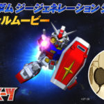 『SDガンダム ジージェネレーション ジェネシス』WEB動画「はたらくモビルスーツ」篇公開!