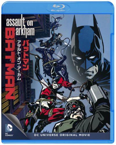 バットマン: アサルト・オン・アーカム