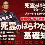 【ニコ生公式】海外ドラマ『死霊のはらわた リターンズ』ブルーレイ&DVD発売記念「明日から使える!死霊のはらわたの基礎知識」開催決定!
