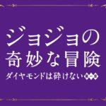 映画『ジョジョの奇妙な冒険 ダイヤモンドは砕けない 第一章』本編映像&ティザーポスター遂に解禁!
