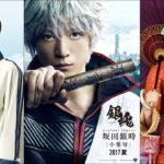 実写版『銀魂』、万事屋3人のキャラクタービジュアルが初解禁!