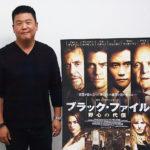 映画『ブラック・ファイル 野心の代償』シモサワ・シンタロウ監督インタビュー