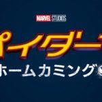 『スパイダーマン:ホームカミング』 ついに初映像解禁!