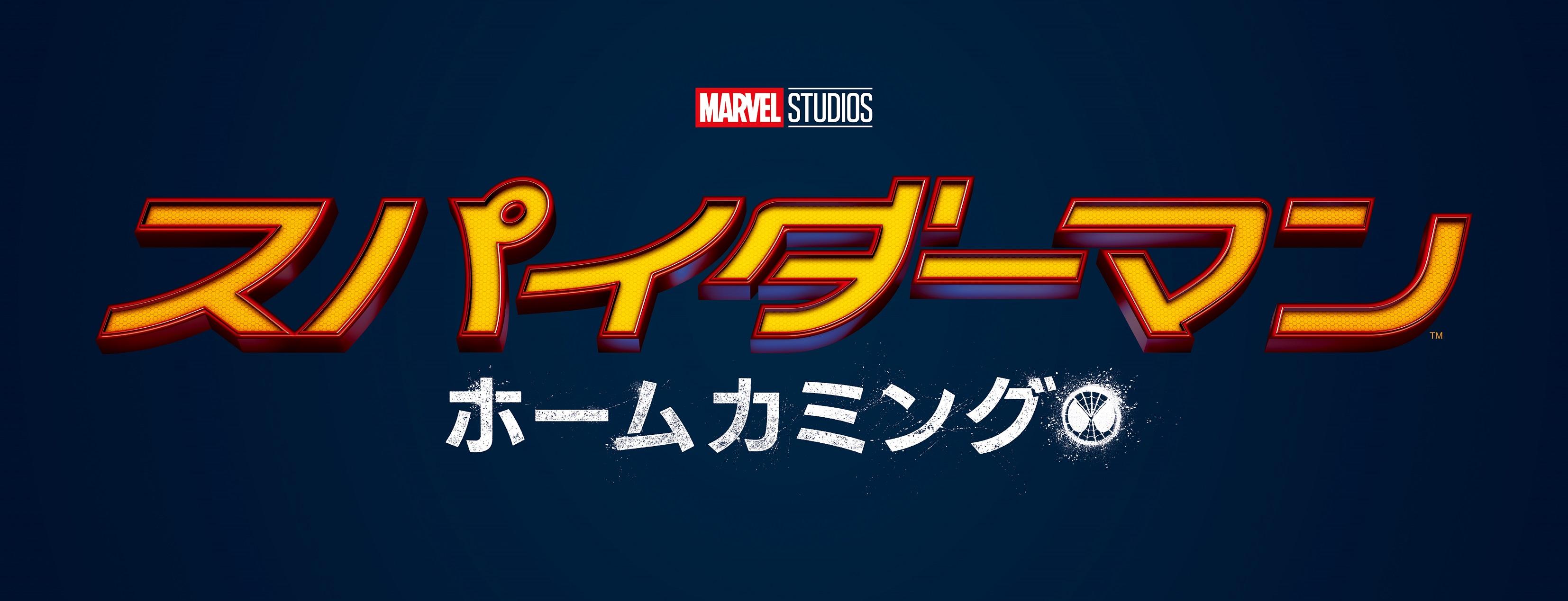 全世界が待望するスパイダーマン新シリーズ『スパイダーマン:ホームカミング』が2017年8月11日