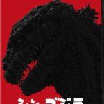『シン・ゴジラ』Blu-ray&DVDが2017年3月22日(水)発売決定!