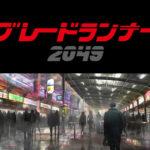 """『ブレードランナー 2049』、新旧の""""ブレードランナー""""が並ぶ2ショット写真解禁!"""